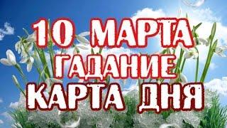 Гадание на 10 марта 2017 года на ТАРО - КАРТА ДНЯ