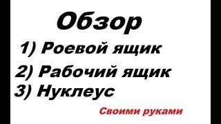 ПЧЕЛО-ИНВЕНТАРЬ....Краткий обзор