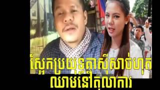 Cambodia Hot News សានប៊ុនធឿនអាចចាញ់ក្រោមដៃធីសុវណ្ណថាទេ , Neary Khmer