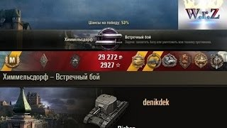 Bishop  Орденоносец!  Химмельсдорф – Встречный бой  World of Tanks 0.9.15