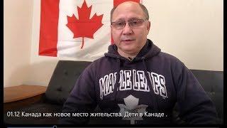 01.12. 2018  Канада как новое место жительства. Дети в Канаде .