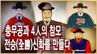 역사추적 – 최강 수군의 비밀, 이순신의 사람들