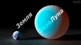 Луна размером с Нептун? Откуда она взялась? / Энцелад / Шесть дней темноты / Астрообзор 40