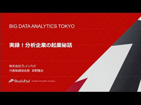 Takafumi Kusano 草野, BrainPad, Big Data Analytics Tokyo 2017