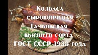 Сырокопченая колбаса Тамбовская ГОСТ СССР 1938 года  Полный рецепт приготовления