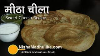 Meetha Cheela  - Sweet Wheat Flour Pancake