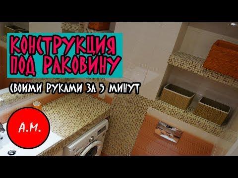 Столешница для раковины своими руками/ремонт ванной своими руками/как укладывать плитку