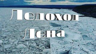 Якутия, Ледоход на Лене 2020