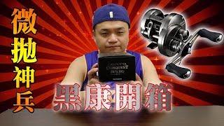 頂級微拋神兵 Shimano黑康開箱!教練的第一顆鼓式捲線器! Shimano Calcutta Conquest BFS|