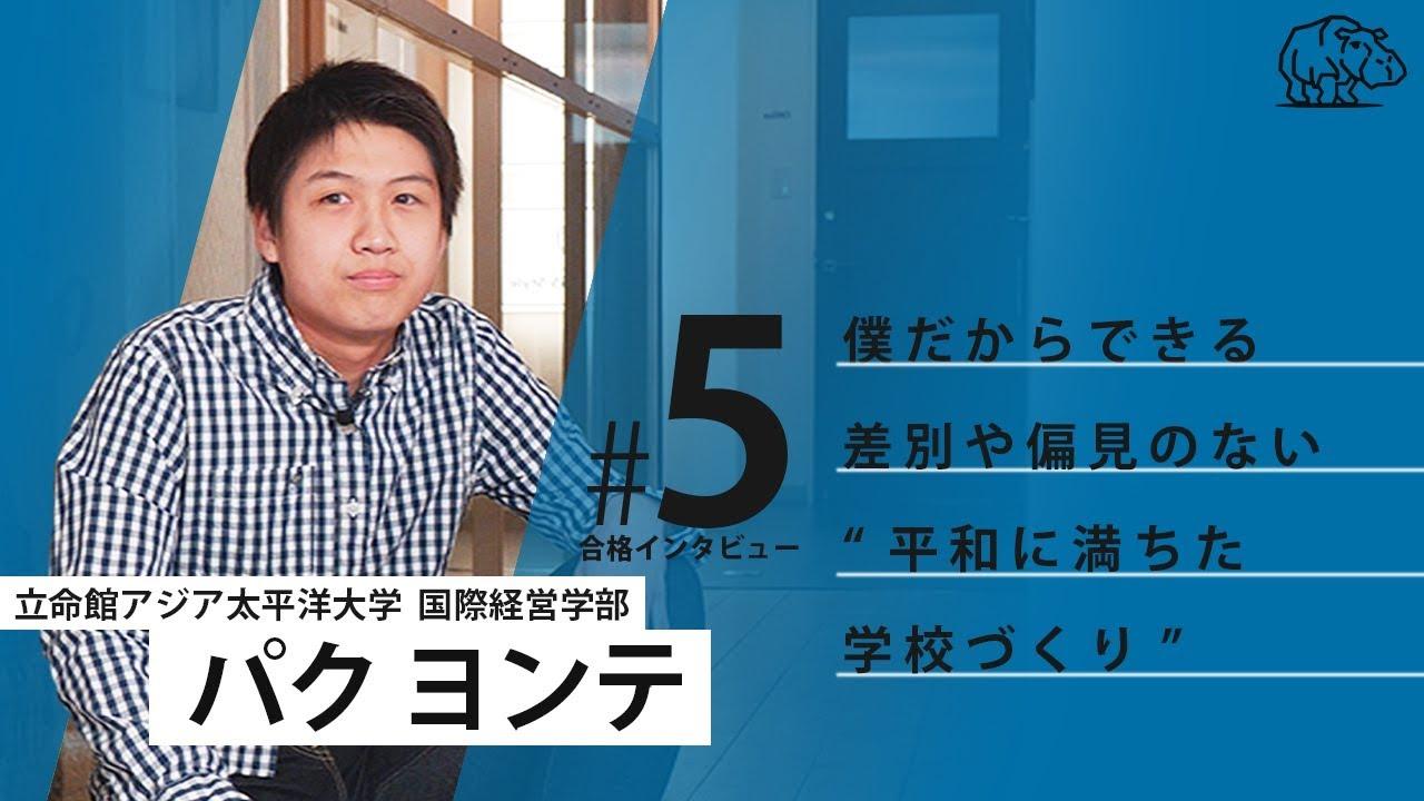 大学 立命館 アジア 入試 太平洋