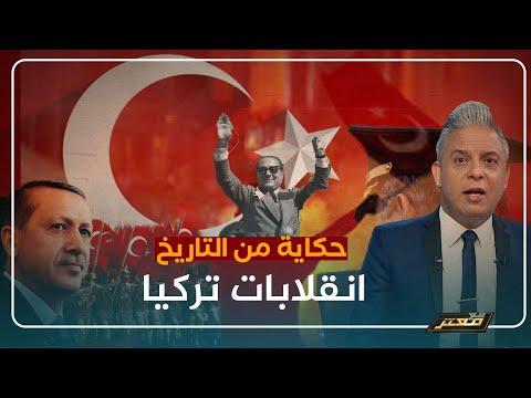 معتز مطر يروى تاريخ الإنقلابات العسكرية فى تركيا وتأثيرها الإقتصادى والسياسى على البلاد !!