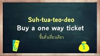 THAI TIME EP.93 Learn to speak thai, read thai, write thai  Thai lesson