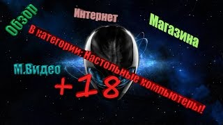 Обзор компьютеров со S.T.R.I.K.E.R.777 в Интернет магазине М.Видео(Всем снова привет!С вами снова S.T.R.I.K.E.R.777 И в этом видео Я буду рассказывать об компьютерах в Интернет магази..., 2014-12-15T21:50:57.000Z)
