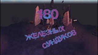 Royal Quest '180 Железных Сундуков'