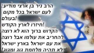 הרב ניר בן ארצי בהודעה חשובה