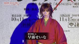 早霧せいなが主演する浪漫活劇「るろうに剣心」の製作発表が行われ、出...