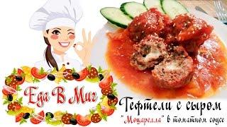 """Тефтели с сыром """"Моцарелла"""" в томатном соусе"""