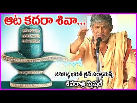 Tanikella Bharani Shiva Songs In Telugu - Devotional Songs | Aata Kadara Shiva