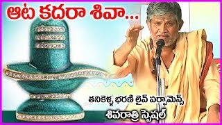 Tanikella Bharani Shiva Songs In Telugu - Devotional Songs | Aata Kadara Shiva