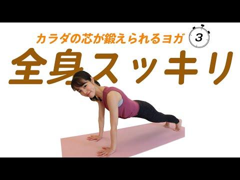 22【全身ヨガ】3分で体幹を鍛えるヨガポーズ3選!カラダ全部の筋肉を使っていく