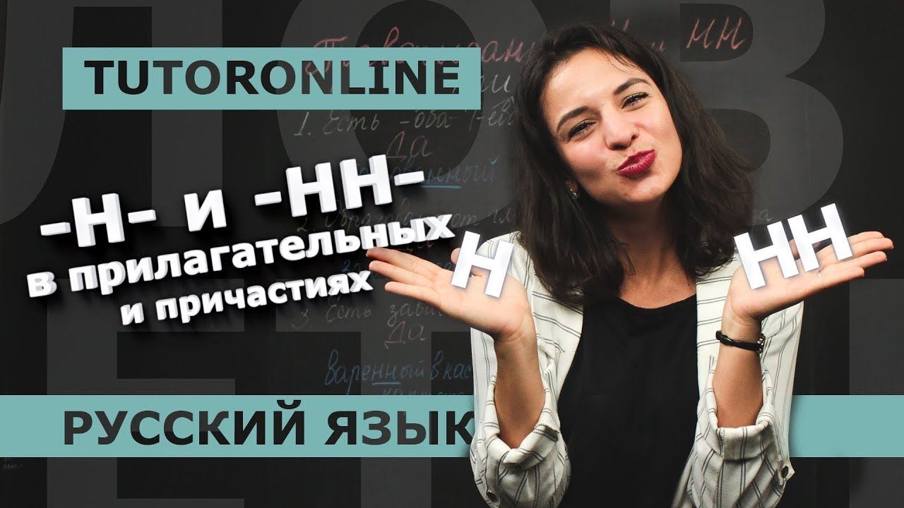Русский язык  Правописание -Н- и -НН- в прилагательных и причастиях