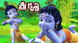 Baal Krishna Animated Short Movie | Sri Krishna Cartoon Movie | Animated Cartoon Movies For Children