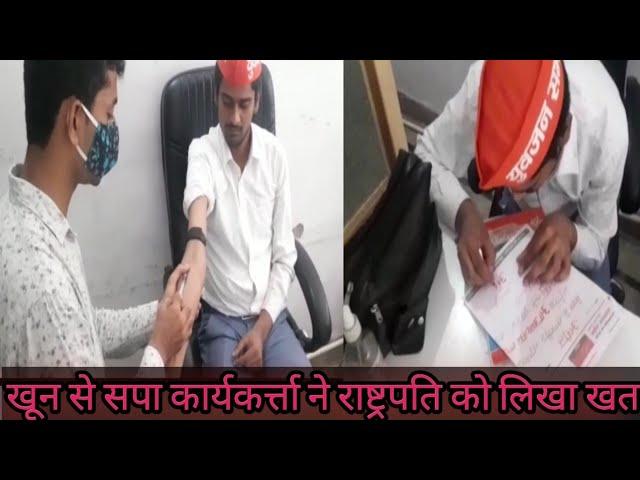 खून से सपा कार्यकर्त्ता ने राष्ट्रपति को लिखा खत