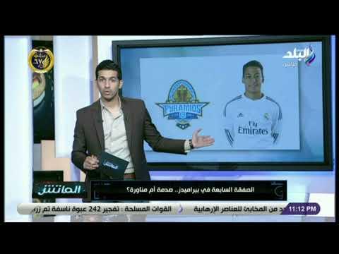 الماتش - هاني حتحوت : تصريحات بيراميدز رفعت سقف توقعات الجميع.. والصفقة المدوية لاعب سابق بالريال
