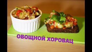 Хоровац из овощей – пошаговый рецепт приготовления блюда в духовке