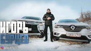 Renault Koleos или Mitsubishi Outlander Кто Застрянет Первый Тест Драйв Сравнение Игорь Бурцев смотреть