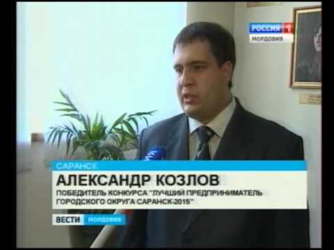 Назван «Лучший предприниматель городского округа Саранск 2015»