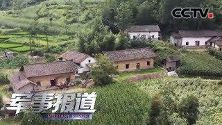《军事报道》 20190812| CCTV军事
