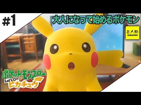 #1【三人称】鉄塔とポケットモンスター Let's Go! ピカチュウ【Switch】