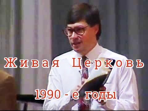 Церковь Божия Христова Ульф Экман 1990 е годы ( Истинная Сильная Живая Церковь Тело Христово )
