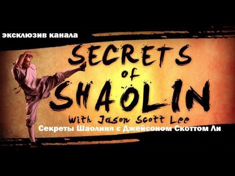 Секреты Шаолиня с Джейсоном Скоттом Ли