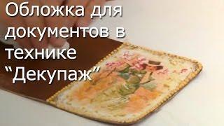 Обложка для документов в технике Декупаж -Видео мастер-класс(http://leonardohobby.ru/ Обложка для документов В технике Декупаж. В этом видео уроке нам понадобятся: обложка для..., 2014-04-25T12:40:45.000Z)