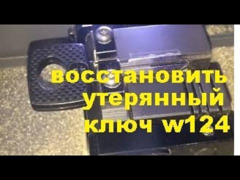 Восстановление утерянных ключей Mercedes W124 № 8-925-507-33-09