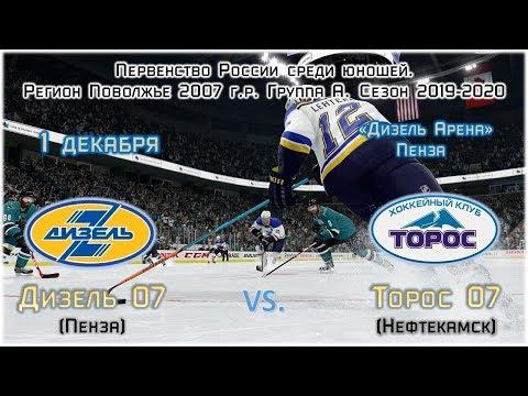 Дизель 07 (Пенза) - Торос 07 (Нефтекамск) / Голы / 1.12.2019