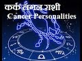 कर्क लगन राशी Cancer Personalities || Vedic & KP Astrology