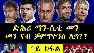1ይ ክፋል!!! ድሕሪ ማን-ሲቲ መን መን ናብ ቻምፕዮንስ ሊግ??Who Will Finish Behind Manchester City ?