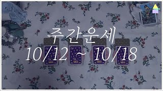 [타로카드] ☀주간운세 10/12~10/18 PICK A CARD