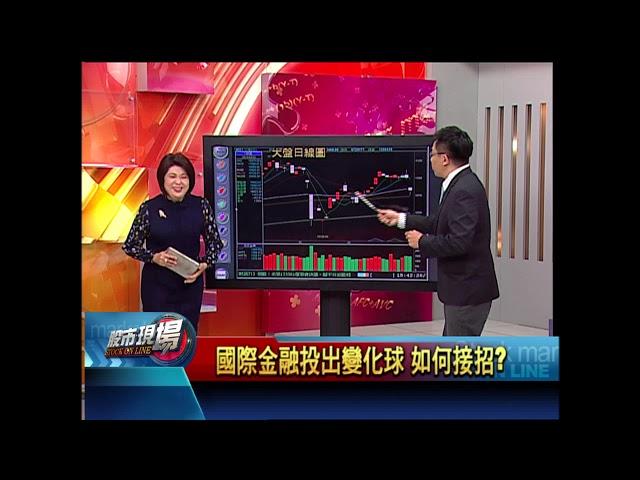 【股市現場-非凡商業台鄭明娟主持】20180323part.4(呂漢威)國際金融投出變化球 如何接招?