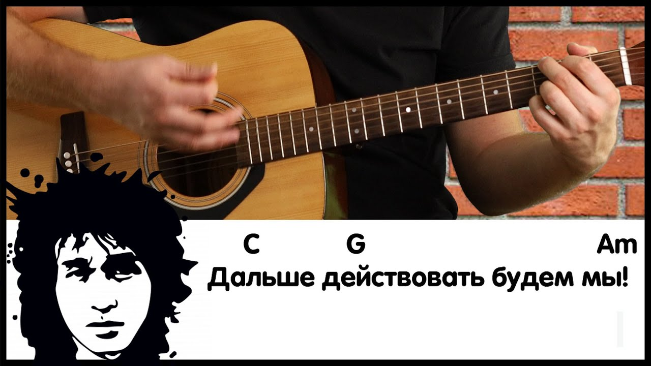 Виктор Цой на гитаре.  Дальше действовать будем мы