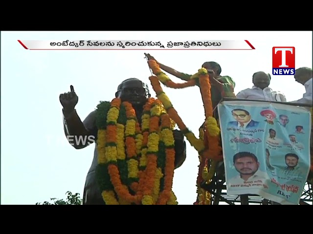 Dr BR Ambedkar 127th Birth Anniversary Celebrations Across Telangana State | TNews live Telugu