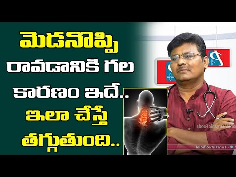 HOW TO GET RID OF NECK PIN Dr care Homeopathy - Dr A M Reddy on Neck pain
