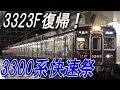 3323F8連復帰 3300系快速祭+おまけ@長岡天神2018.11.22 の動画、YouTube動画。
