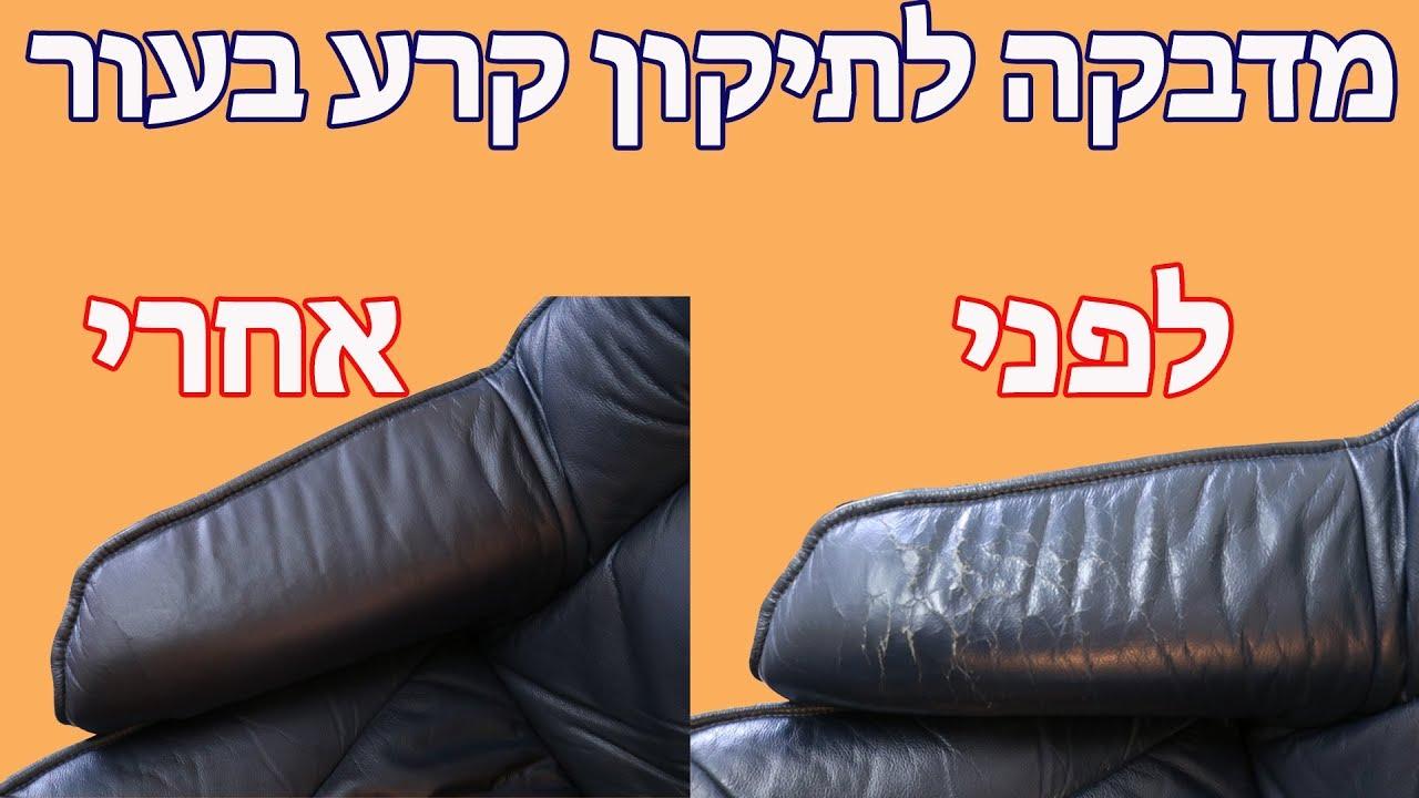 קלינטק | מדבקה לתיקון כורסא מעור | 03-9529697