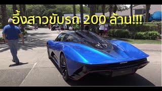 สาวสวยขับรถ 200 ล้าน McLaren Speedtail คาร์บอนทั้งลำ!!!