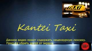Такси Суббота Везет Таксовичкоф