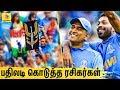 ICC க்கு பதிலடி கொடுத்த தோனி ரசிகர்கள் | No One Can Stop Indians | Dhoni GLOVES controversy